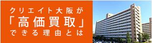 クリエイト大阪が「高価買取」できる理由とは